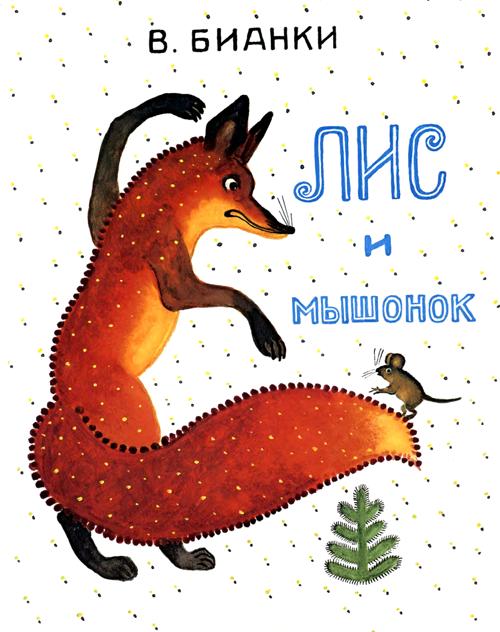 http://audioskazki.net/wp-content/gallery/bianki/lis_i_mishonok/00.png