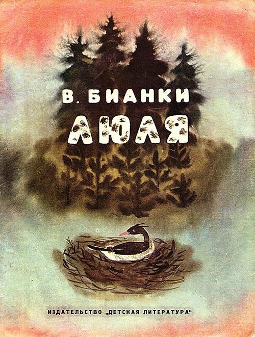 http://audioskazki.net/wp-content/gallery/bianki/lyulya/01.png