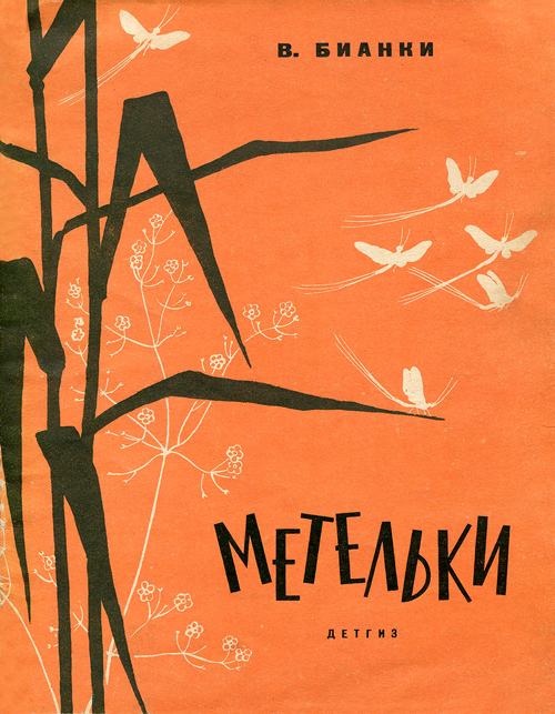 http://audioskazki.net/wp-content/gallery/bianki/metelki/01.png?456630486
