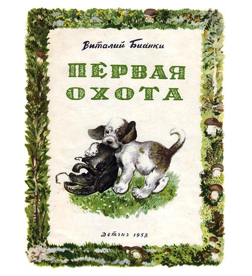 http://audioskazki.net/wp-content/gallery/bianki/pervaya_ohota/001.png?354714528