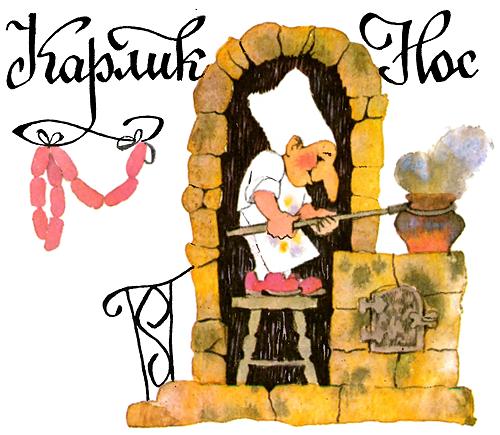 Толстой книги для детей рассказы сказки басни читать онлайн