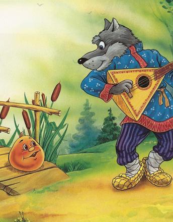 Катится колобок по дороге, а навстречу ему волк