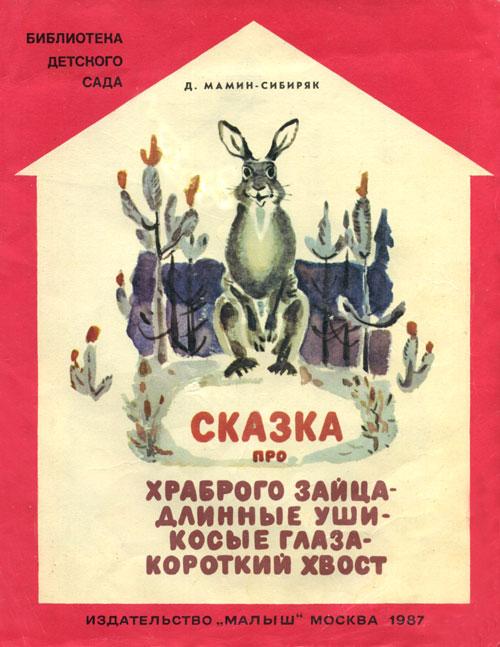 мамина попа русские рассказы
