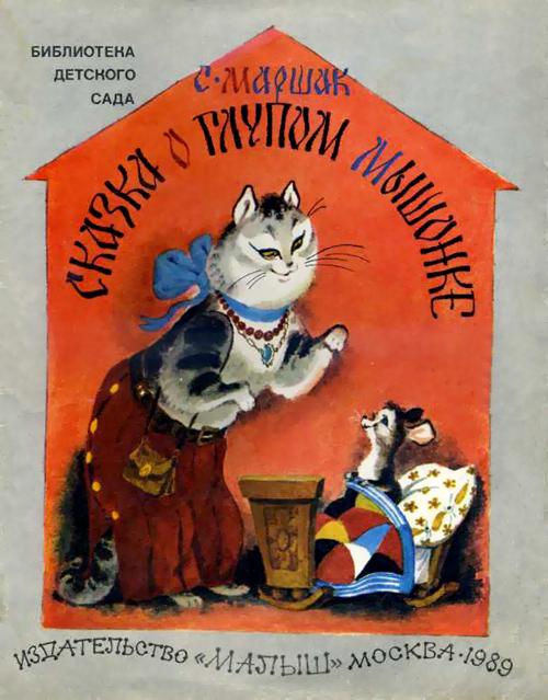 сказка о глупом мышонке сказка с картинками читать
