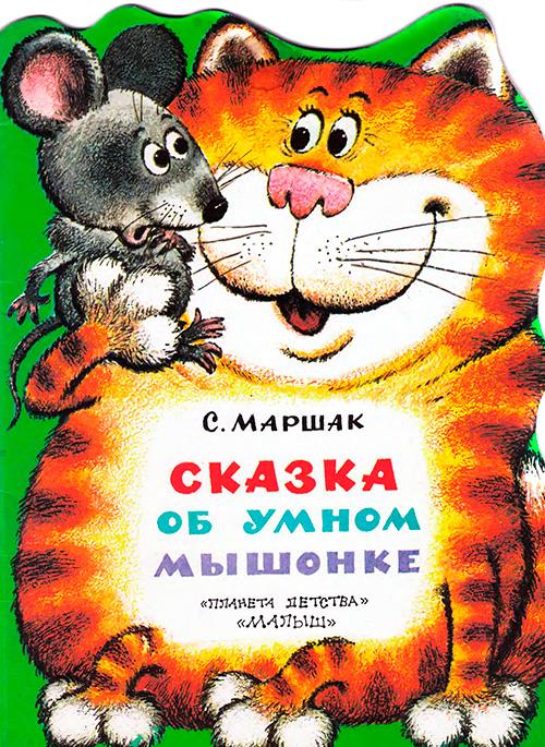 сказка об умном мышонке картинками