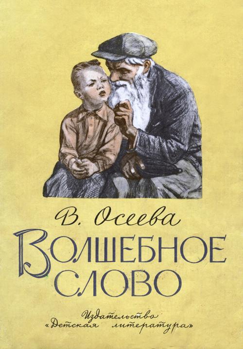 http://audioskazki.net/wp-content/gallery/oseeva/vilshebnoe_slovo/00.png