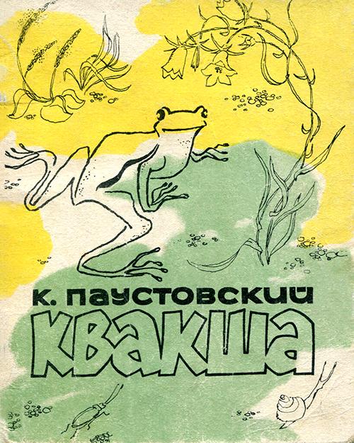 http://audioskazki.net/wp-content/gallery/paustovski/kvakhsa/001.png