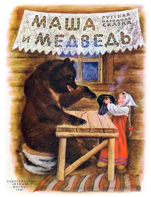 картинки из сказки маша и 3 медведя