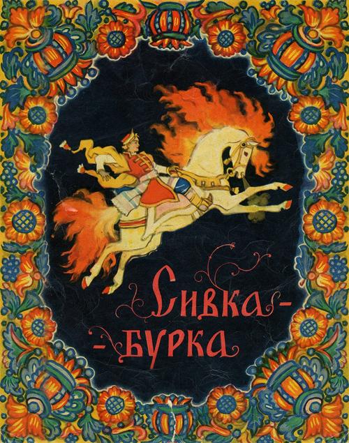 Мусульманские высказывания в русских сказках (интересно)