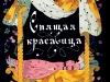 spashaia_krasavitza_1.indd