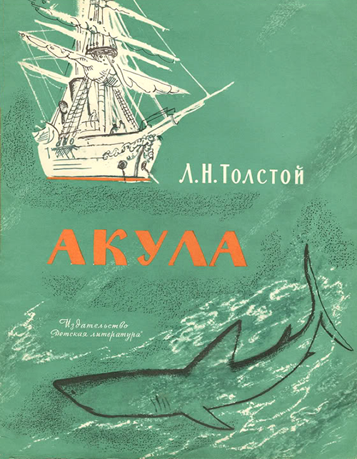 http://audioskazki.net/wp-content/gallery/tolstoy_lev/akula/00.png