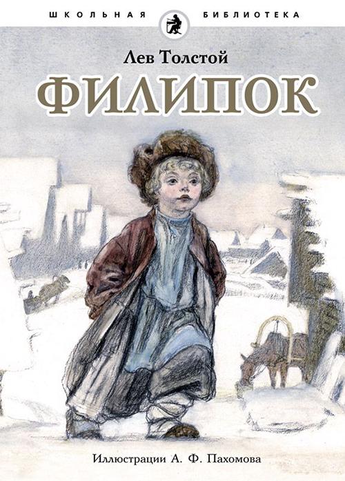 http://audioskazki.net/wp-content/gallery/tolstoy_lev/filipok/00.png
