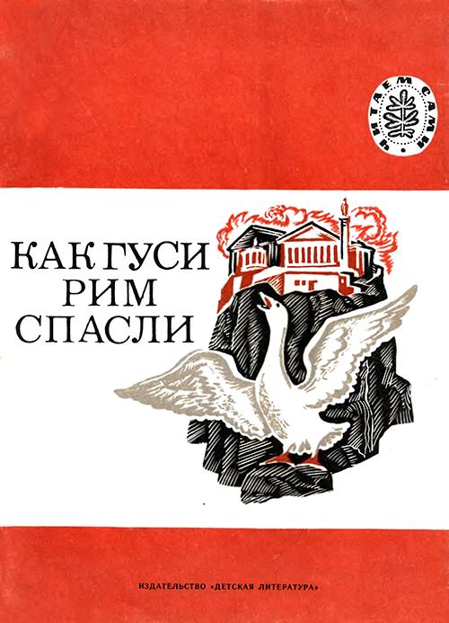 http://audioskazki.net/wp-content/gallery/tolstoy_lev/kak_gusi_rim_spasli/01.png