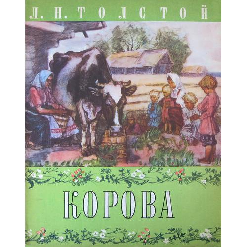 http://audioskazki.net/wp-content/gallery/tolstoy_lev/korova/00.png