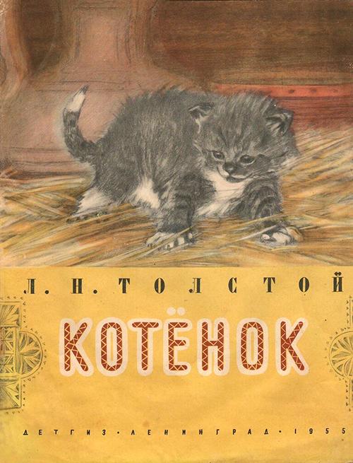 http://audioskazki.net/wp-content/gallery/tolstoy_lev/kotenok/00.png
